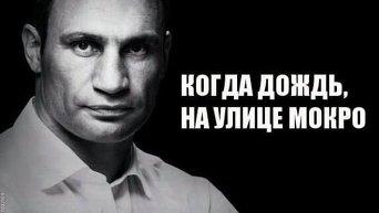 Мэр Киева Кличко в фотожабах