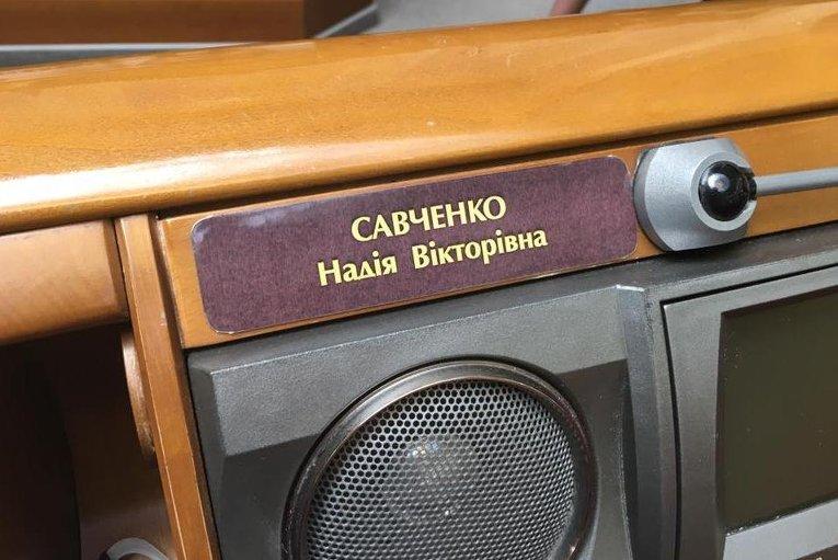 Место Надежды Савченко в Верховной Раде
