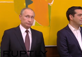 Владимир Путин и Алексис Ципрас. Видео