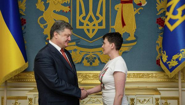 Петр Порошенко и Надежда Савченко