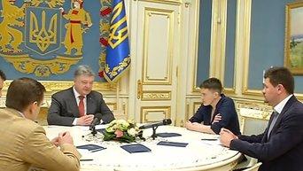 Встреча Порошенко и Савченко в АП. Видео