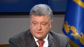 Порошенко об освобождении Савченко и ситуации в Донбассе. Видео