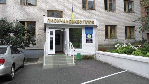 ПАО Лисичанскуголь