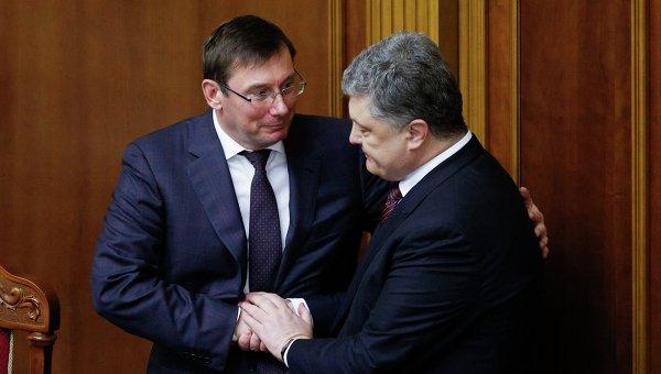 Юрий Луценко и Петр Порошенко
