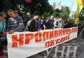Митинг под Радой за переименование Кировограда