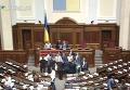 Заседание Верховной Рады 2 июня 2016 года. Видео