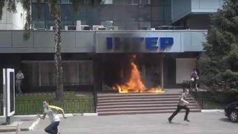 Поджог офиса телеканала Интер