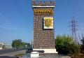 Въезд в Кировоград