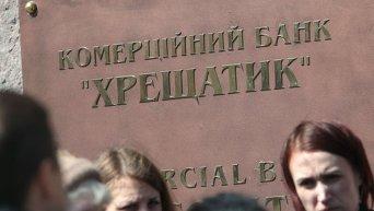 Банк Хрещатик
