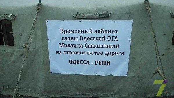 Палатка Саакашвили