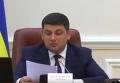 Заседание Кабмина во главе с Гройсманом 8 июня 2016 года. Видео