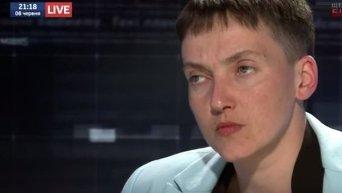 Надежда Савченко об особом статусе Украины. Видео