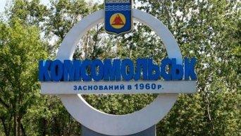 Комсомольск (Горишни Плавни)