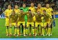 Игроки сборной Украины.