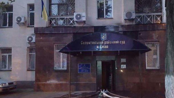 Ночью в Соломенском районном суде Киева произошел пожар.