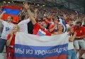 Российские болельщики на матче РФ - Англия