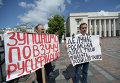 Митинг в поддержу украинских песен в радиоэфирах