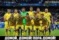 Фотожабы на проигрыш сборной Украины сборной Ирландии