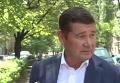 Заявление Онищенко перед допросом в НАБУ. Видео