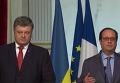Совместный брифинг Порошенко и Олланда в Париже. Видео