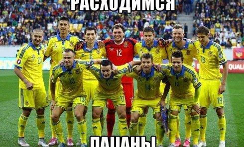 Фотожабы на выступление сборной Украины на EURO-2016