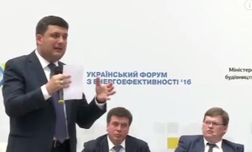 Украина потеряла $50 млрд из-за дешевого газа - Гройсман. Видео