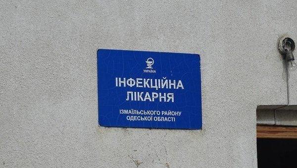 Инфекционная больница Измаильского района Одесской области