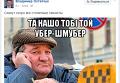 В Украине стартует всемирная сеть такси Uber
