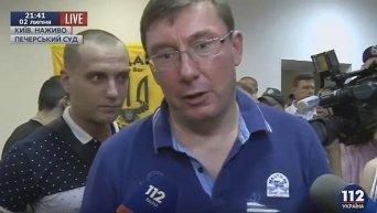 Юрий Луценко о деле Лыхолита