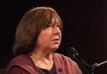 Алексиевич об отношении к евреям во время Второй мировой войны. Видео