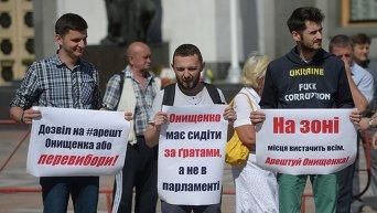 Митинг под Радой с требованием привлечь Онищенко к уголовной ответственности. Архивное фото
