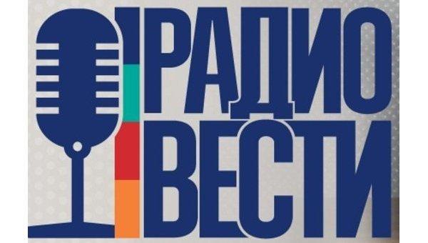Логотип Радио Вести