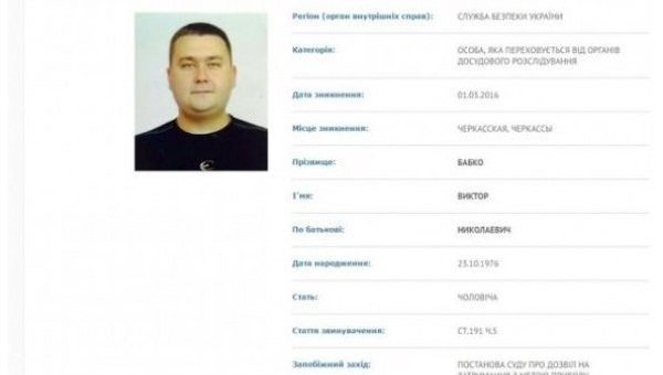 Розыск украинского бизнесмена Виктора Бабко