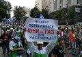 Марш протеста против тарифов ЖКХ в Киеве
