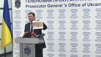 Юрий Луценко на пресс-конференции