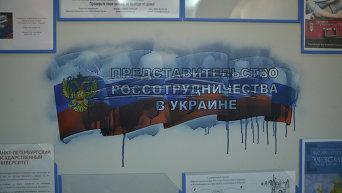 Срыв презентации книги историка Петра Толочко в РЦНК в Киеве