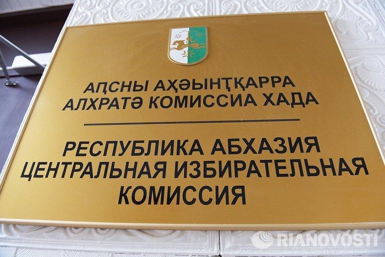 Референдум о досрочных выборах президента Абхазии