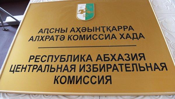 Табличка Центральной избирательной комиссии Абхазии
