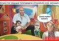 Валуев станет ведущим программы Спокойной ночи, малыши!. Фотожабы