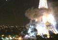 Пожар на Эйфелевой башне