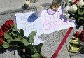 Франция скорбит по погибшим при теракте в Ницце.
