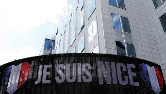 В Брюсселе чтят память о погибших в Ницце