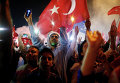 Митинг в поддержку Эрдогана