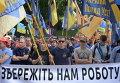 Антитарифное шествие Азова и шахтеров