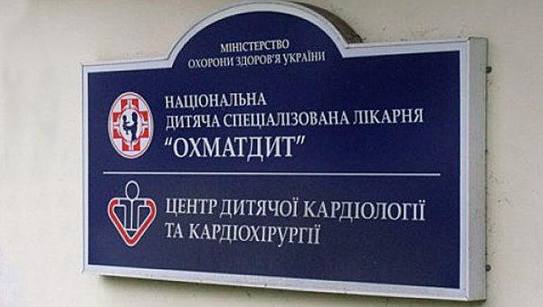 Национальная больница Охматдет