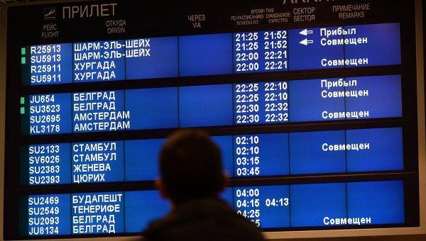 Табло с информацией о прилетах в аэропорту Шереметьево в Москве.