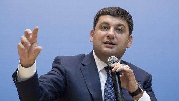 В.Гройсман выступил против «централизации» денег вбюджете