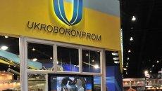 Здание Укроборонпрома