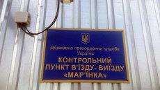 Контрольно-пропускной пункт Марьинка