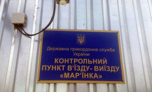 """Контрольно-пропускной пункт """"Марьинка"""""""